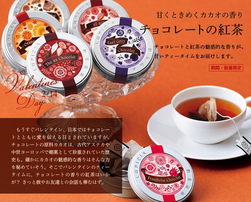 チョコレート紅茶