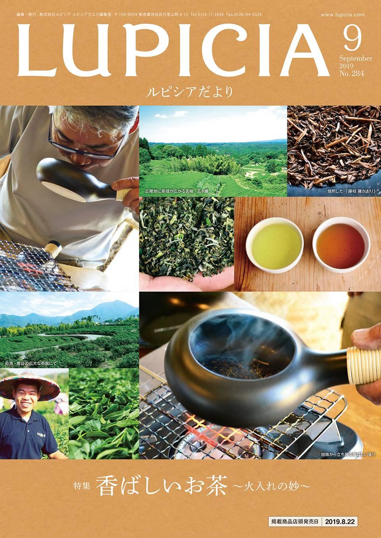 Lupicia世界のお茶専門店 ルピシア 紅茶緑茶烏龍茶