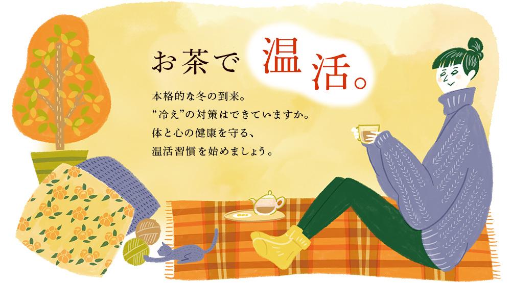 流 を お茶 血 良く する お茶街道/お茶の効能